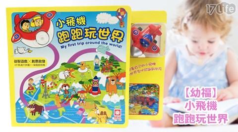 幼福-小飛機跑跑玩世界
