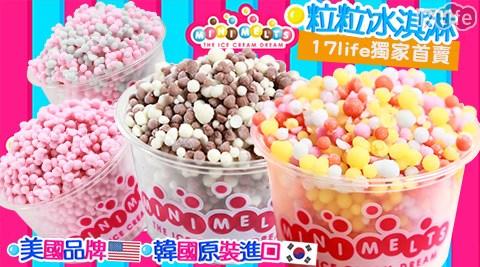 美國Mini Melts-粒粒分子冰淇淋