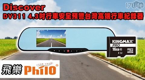 平均最低只要2,980元起(含運)即可享有【飛樂 Discover】DV311 4.3吋行車安全預警台灣高端行車紀錄器+16G記憶卡1組/3組/5組,購買即享1年保固服務。