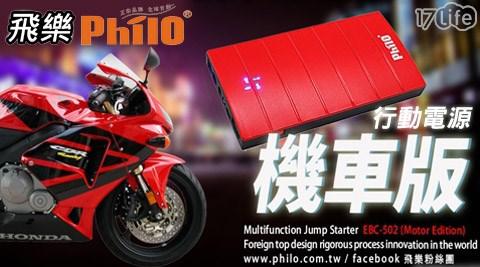 飛樂 /Philo /EBC-502 /汽/機車/加強版/ 救車行動電源/車用配件/騎士/駕駛/