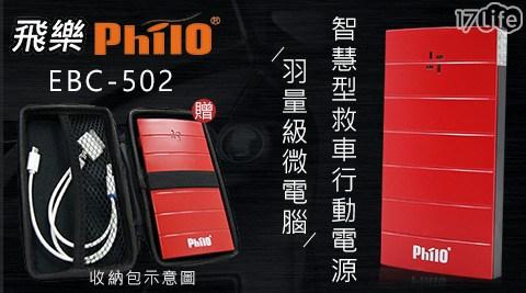 只要1,980元(含運)即可享有【飛樂Philo】原價2,880元EBC-502羽量級微電腦智慧型救車行動電源1組,附贈貼心收納包。購買即享主機1年(配件3個月)保固!