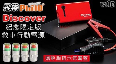 飛樂Discover-DCT-899紀念限定版救車行動電源+贈胎壓指示氣嘴蓋(4入/組)+收納包
