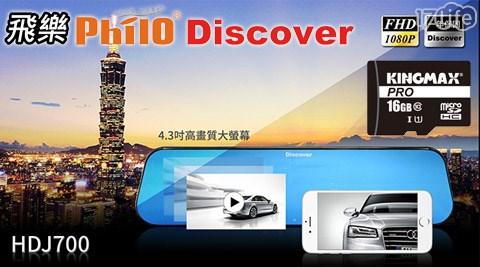飛樂-Discover前後雙鏡頭4.3吋倒車顯影後視鏡型行車記錄器(HDJ-700)+16G高速記憶卡