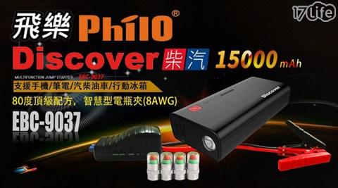 飛樂-Discover EBC-9037汽柴油兩用15000mAh救車行動電源+胎壓指示氣嘴蓋(4入/組)+收納包
