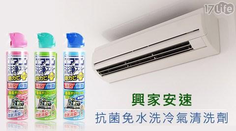 興家安速/抗菌免水洗冷氣清洗劑/冷氣/清洗劑/興家/安速/冷氣清洗劑/冷氣清潔劑