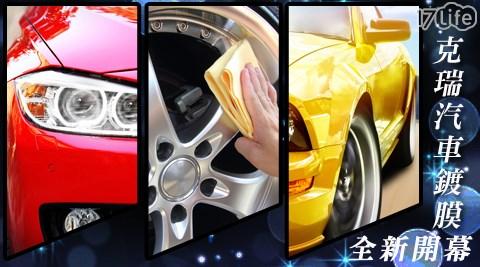克瑞汽車鍍膜/克瑞/汽車/鍍膜/清潔/車子