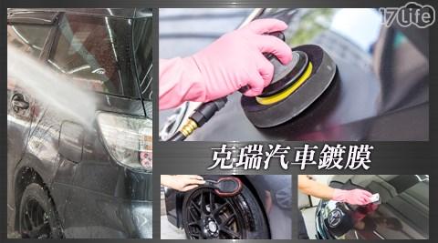 克瑞汽車鍍膜-愛車保養專案