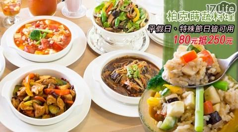 柏克蒔蔬料理/素食/蔬食/柏克