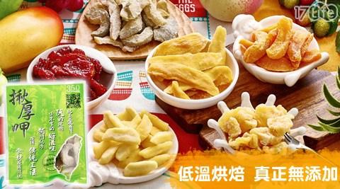 揪厚呷-低溫烘焙台灣嚴選天然果乾