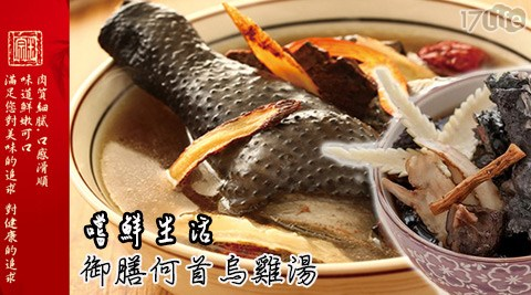 嚐鮮生活-頂級嚴選饗 食 信義 店-御膳何首烏雞湯