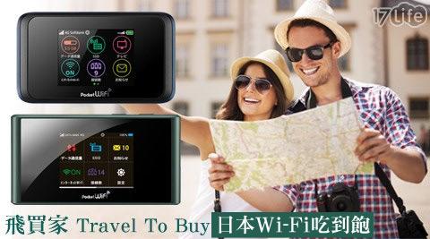 只要327元起即可享有【飛買家 Travel To Buy】原價最高1,393元日本Wi-Fi吃到飽只要327元起即可享有【飛買家 Travel To Buy】原價最高1,393元日本Wi-Fi吃到飽:(A)三天方案/(B)四天方案/(C)五天方案/(D)六天方案/(E)七天方案,購買此憑證後須至飛買家官網預約。