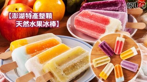 平均最低只要35元起(含運)即可享有【澎湖特產整顆天然水果冰棒】8支/16支/24支/32支/64支,多口味任選。