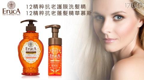 平均每瓶最低只要192元起(含運)即可購得【ERUCA 艾露卡】日本12精粹抗老護膜洗髮精/蓬髮精華慕斯任選1瓶/2瓶/4瓶。