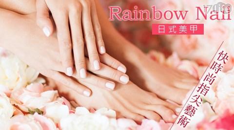 Rainbow/ Nail/日式美甲 /保養