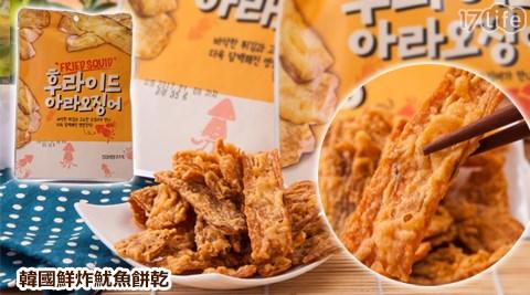 平均每包最低只要109元起(含運)即可購得韓國鮮炸魷魚餅乾2包/4包/6包/8包/10包(35g/包)。