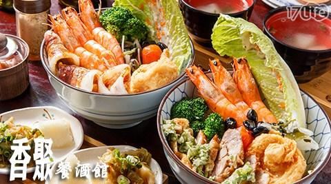 香聚餐酒館/燒烤/串燒/居酒/餐酒/海鮮/火鍋/香聚/香聚鍋/雙人/聚餐/海陸