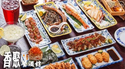 香聚餐酒館/燒烤/串燒/居酒/餐酒/海鮮/火鍋/香聚/香聚鍋/雙人/四人/聚餐