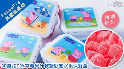 PeppaPig/英國/佩佩豬/粉紅豬/3D/樂扣/水果/野餐/保鮮盒/草莓/軟糖/香港/小朋友/卡動/動畫/餐具/兒童節/禮物/出遊/外出/果汁