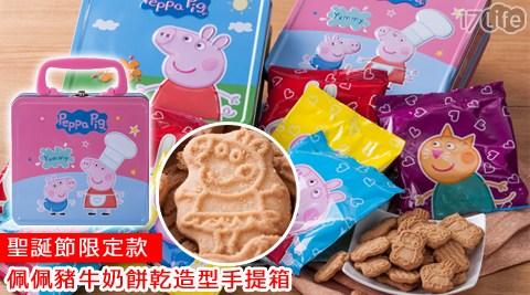 英國Peppalife17 Pig-聖誕節限定款佩佩豬牛奶餅乾造型手提箱(粉色/藍色)任選
