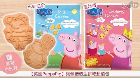 平均每包最低只要10元起即可享有【英國PeppaPig】佩佩豬造型餅乾超值包(贈驚喜小玩具)10包/50包/70包/100包(10包/袋),口味:牛奶曲奇/蔓越莓。