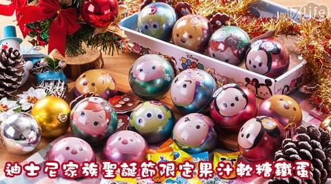 平均每顆最低只要67元起(5顆免運)即可享有【Disney 迪士尼】家族聖誕節限定果汁軟糖(可掛式)鐵蛋1顆/12顆(3顆/組)/24顆(6顆/組),款式:米奇/冰雪奇緣/維尼/玩具總動員。