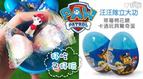 【汪汪隊立大功paw patrol】草莓棉花糖卡通玩具驚奇蛋