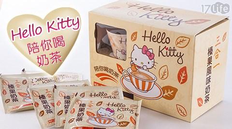 平均每入最低只要325元起(含運)即可享有【Hello Kitty】榛果奶茶禮盒獨家限量發售1入/2入/4入(18g×6包+Kitty陶瓷馬克杯)。