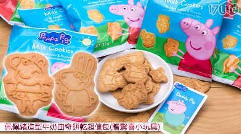 平均每包最低只要10元起(3袋免運)即可購得【英國PeppaPig】佩佩豬造型牛奶曲奇餅乾超值包(贈驚喜小玩具)10包(1袋)/50包(5袋)/70包(7袋)/100包(10袋),規格:10包/袋。