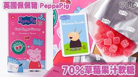 平均每包最低只要20元起(含運)即可享有【英國佩佩豬 PeppaPig】70%草莓果汁軟糖(贈驚喜造型磁鐵)6包/30包(6包/盒)。