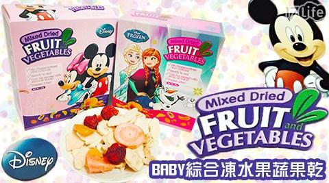 平均最低只要149元起(含運)即可享有【Disney迪士尼】BABY綜合凍水果蔬果乾3盒/6盒,商品選擇:米奇米妮/冰雪奇緣。