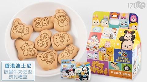 平均最低只要119元起(3盒免運)即可享有【香港迪士尼】限量牛奶造型餅乾禮盒平均最低只要119元起(3盒免運)即可享有【香港迪士尼】限量牛奶造型餅乾禮盒:1盒/6盒/10盒(160g/盒),三款任選: 米奇/迪士尼家族/玩具總動員。