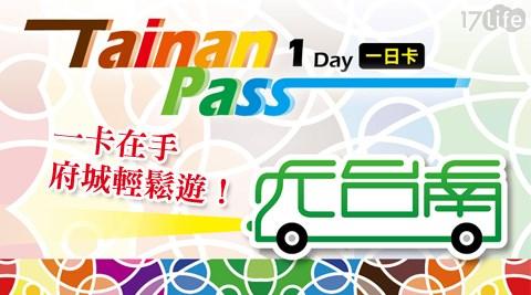 Tainan PASS/台南/府城/一日遊/二日遊/交通/公車