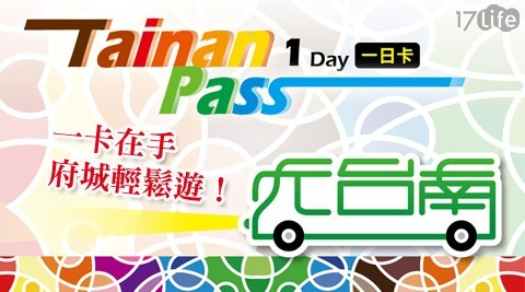 Tainan PASS-單人悠遊台南?體驗府城一日/二日遊