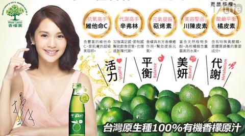 平均每瓶最低只要224元起(含運)即可購得【香檬園】台灣原生種100%有機香檬原汁1瓶/3瓶/6瓶/12瓶(200ml/瓶)。