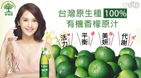香檬園~ 原生種100%有機香檬原汁