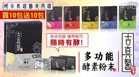 【古真醫】[買10包送10包]多功能酵素粉末(2g,10包)
