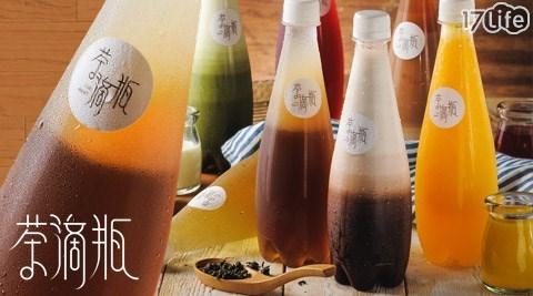 茶滴瓶/Tea/Depot/茶/飲料/冰/涼/好喝/茶葉/消暑