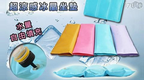 平均每入最低只要89元起(含運)即可購得新款超涼感冰晶坐墊任選1入/2入/4入/8入/12入,顏色:藍色/粉色/紫色/土黃色。