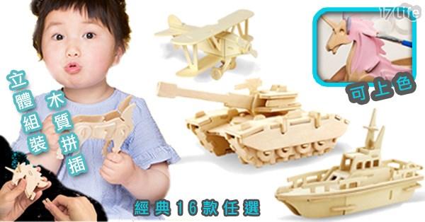 平均最低只要 59 元起 (含運) 即可享有(A)3D立體木質拼圖模型 3入/組(B)3D立體木質拼圖模型 6入/組(C)3D立體木質拼圖模型 8入/組(D)3D立體木質拼圖模型 16入/組(E)3D立體木質拼圖模型 32入/組(F)3D立體木質拼圖模型 64入/組