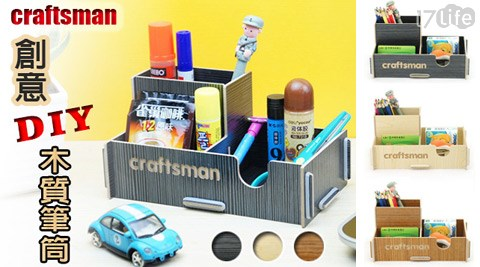 創意DIY木質筆筒