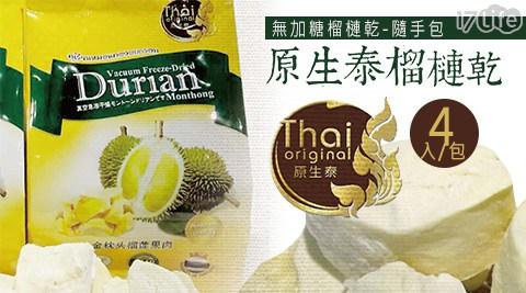 Thai/original/原生泰/無加糖/榴槤乾/果乾/水果/榴槤/隨身/隨手包/零嘴/泰國/進口