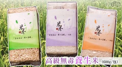 米巷/高級無毒養生米/香米/胚芽米/白米/米/民生食材