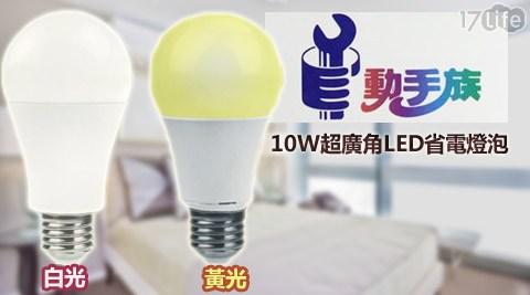 平均最低只要119元起(含運)即可享有【動手族】10W超廣角LED省電燈泡平均最低只要119元起(含運)即可享有【動手族】10W超廣角LED省電燈泡:6入/12入/24入/50入,品項:黃光/白光。