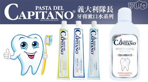 PASTA/ del/ CAPITANO /義大利隊長/亮白進化技術牙膏/口腔全面防護牙膏/牙齦保護牙膏/晶亮雙星組/亮白牙膏/亮白漱口水