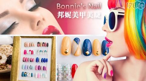 Bonnie's Nail 邦妮美甲美睫-美睫美甲課程