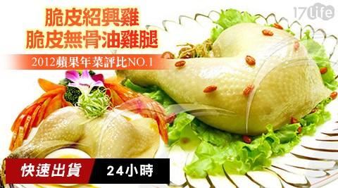 彙饌私房菜-脆皮紹興雞/脆皮無骨油雞腿