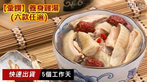 彙饌-養身雞湯(訂單+5天出貨)