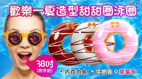 造型/甜甜圈/造型泳圈/泳圈/游泳圈