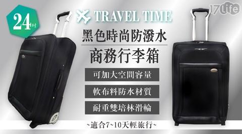 黑色時尚防潑水商務行李箱(24吋)