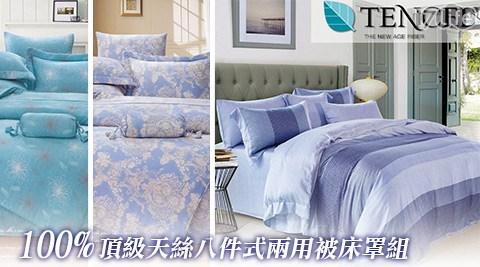 只要2,980元起(含運)即可享有原價最高29,600元100%頂級天絲八件式兩用被床罩組:(A)雙人1組/2組/(B)雙人加大1組/2組,多款花色任選。